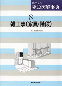 雑工事(家具・階段)-電子書籍