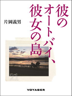 彼のオートバイ、彼女の島-電子書籍