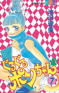 ぐるぐるポンちゃん(7)-電子書籍