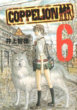COPPELION(6)-電子書籍