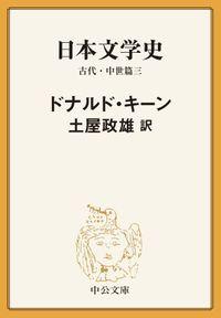 日本文学史 古代・中世篇三