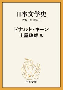 日本文学史 古代・中世篇三-電子書籍
