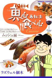 魚心あれば食べ心 キュイジーヌムッシュ編