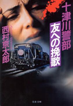 十津川警部「友への挽歌」-電子書籍