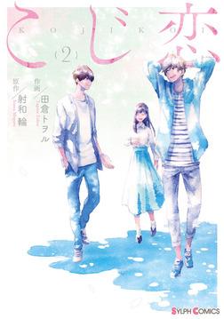 こじ恋2-電子書籍
