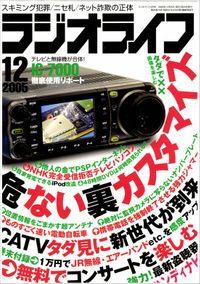 ラジオライフ2005年12月号