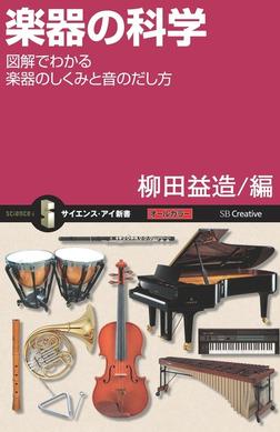 楽器の科学 図解でわかる楽器のしくみと音のだし方-電子書籍
