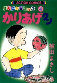 かりあげクン / 4