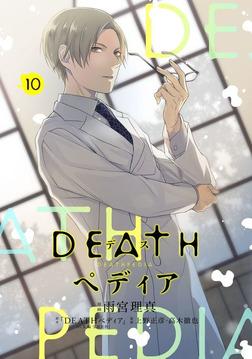 DEATHペディア 分冊版(10)-電子書籍