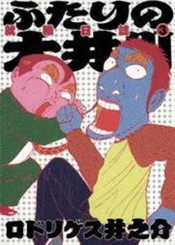 ふたりの大井川 就職日誌(3)-電子書籍