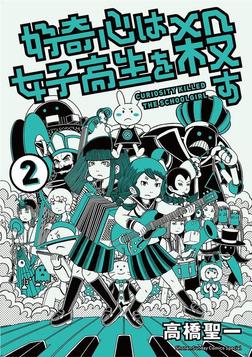好奇心は女子高生を殺す(2)-電子書籍