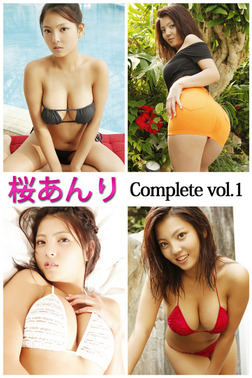 桜あんり Complete vol.1-電子書籍