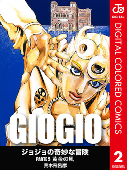 ジョジョの奇妙な冒険 第5部 カラー版 2-電子書籍