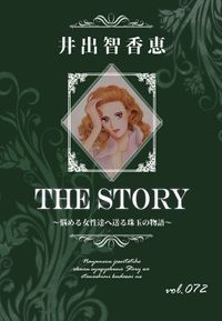 THE STORY vol.072