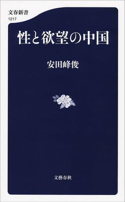 性と欲望の中国-電子書籍