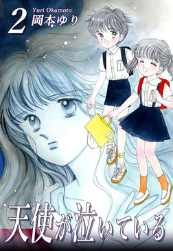 天使が泣いている(2)-電子書籍