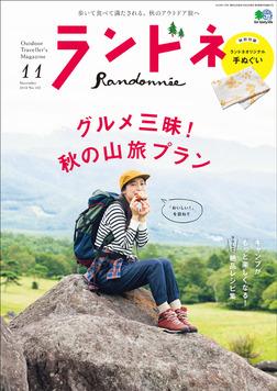 ランドネ 2018年11月号 No.102-電子書籍