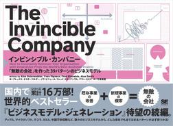 インビンシブル・カンパニー 「無敵の会社」を作った39パターンのビジネスモデル-電子書籍