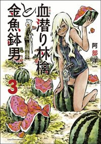 新装版 血潜り林檎と金魚鉢男3