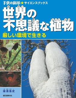 世界の不思議な植物-電子書籍
