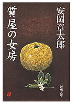 質屋の女房(新潮文庫)-電子書籍