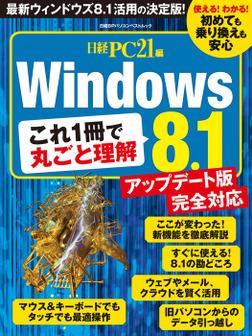 これ1冊で丸ごと理解 Windows8.1-電子書籍