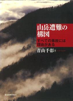 山岳遭難の構図 : すべての事故には理由がある-電子書籍