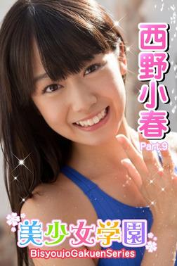 美少女学園 西野小春 Part.9-電子書籍