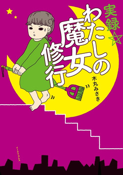 実録☆わたしの魔女修行-電子書籍
