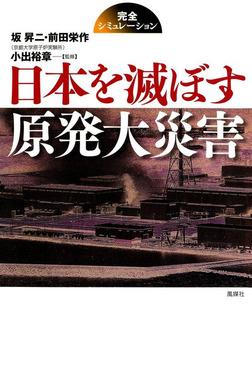 日本を滅ぼす原発大災害 : 完全シミュレーション-電子書籍