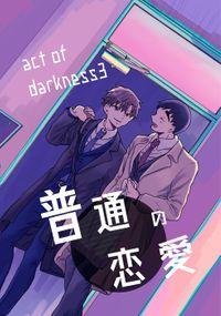 普通の恋愛 act of darkness(3)