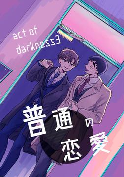 普通の恋愛 act of darkness(3)-電子書籍