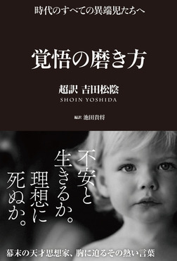 覚悟の磨き方 超訳 吉田松陰-電子書籍
