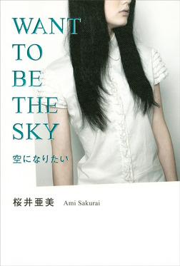 空になりたい WANT TO BE THE SKY-電子書籍