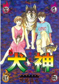 犬神(3)-電子書籍