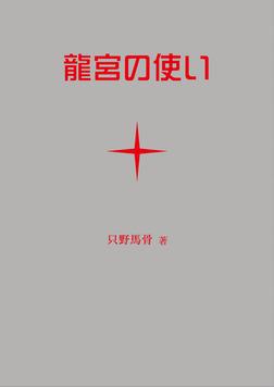龍宮の使い-電子書籍
