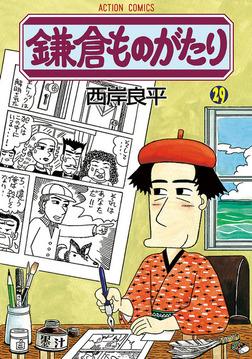 鎌倉ものがたり / 29-電子書籍