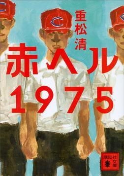赤ヘル1975-電子書籍