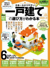 100%ムックシリーズ 日本一わかりやすい 一戸建ての選び方がわかる本