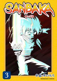 SANBAKA第3巻