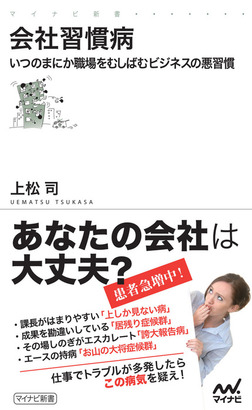 会社習慣病 いつのまにか職場をむしばむビジネスの悪習慣-電子書籍