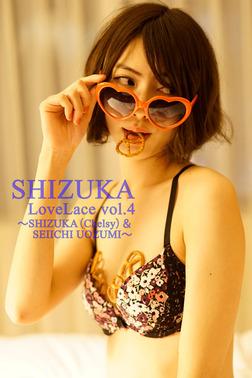 SHIZUKA LoveLace vol.4~SHIZUKA(Chelsy)&SEIICHI UOZUMI~-電子書籍