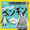 ナショジオキッズ よちよち ペンギン