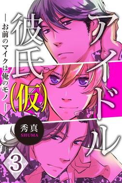 アイドル彼氏(仮)~お前のマイクは俺のモノ~ 第3巻-電子書籍