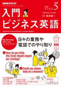 NHKラジオ 入門ビジネス英語 2018年5月号