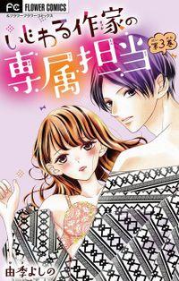 いじわる作家の専属担当【マイクロ】(3)