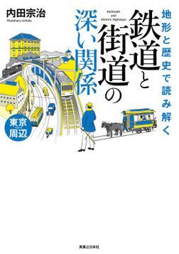 地形と歴史で読み解く 鉄道と街道の深い関係 東京周辺-電子書籍