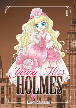 Young Miss Holmes Vol. 1-電子書籍