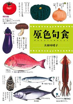 原色旬食-電子書籍