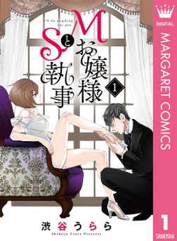 Mお嬢様とS執事 1-電子書籍